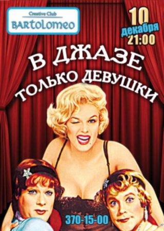 10 декабря, В джазе только девушки, Bartolomeo