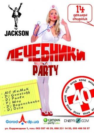 14 декабря, Лечебники Party, Джексон