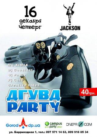 16 декабря, ДГУВД Party, Джексон