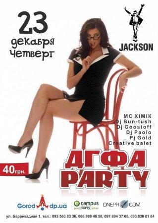 23 декабря, ДГФА Party, Джексон
