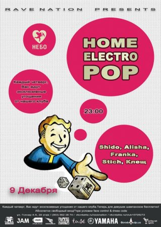 9 декабря, Home Electro Pop @ НЕБО