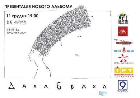 11 грудня, Концерт гурту ДахаБраха в Дніпропетровську