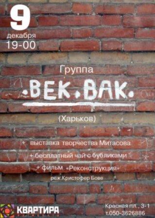 9 декабря, Киноквартирник с группой ВЕК.ВАК, арт-центр «Квартира»