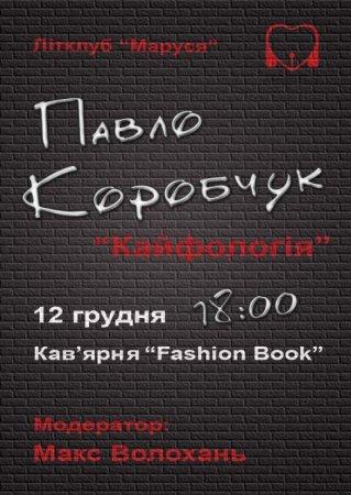 12 грудня, Презентація книжки Павла Коробчука Кайфологія