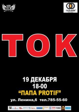 19 декабря группа ТОК , ПаПаProTiFF