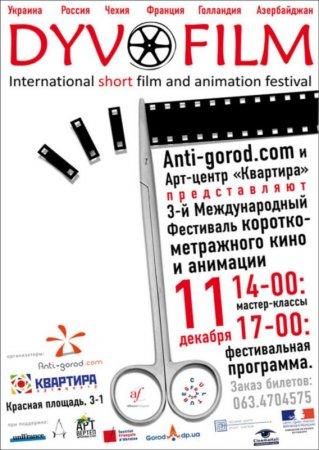 11 декабря, 3-й международній кинофестиваль короткометражного кино и анимации