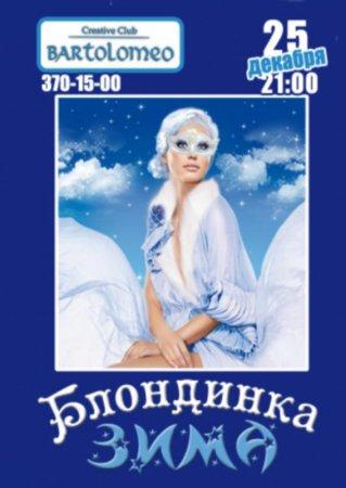 25 декабря, Блондинка зима, Bartolomeo