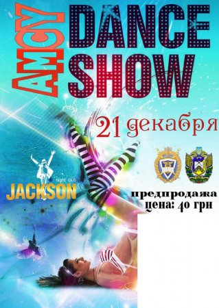 21 декабря, Аmcy dance show, night club JACKSON