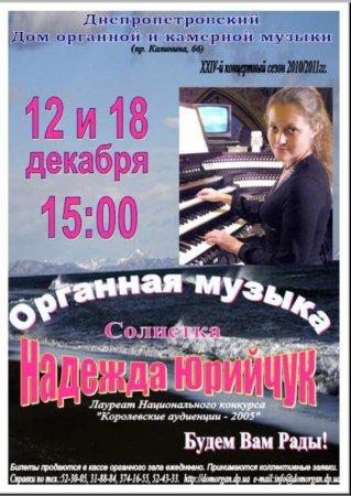 18 декабря, Концерт органной музыки