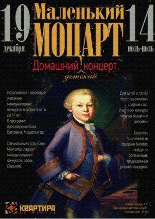 19 декабря, Маленький Моцарт, Арт - центр Квартира
