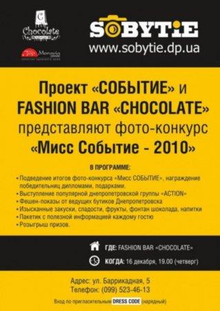 19 декабря, Мисс Событие 2010, Chocolate