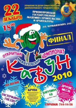 22 декабря, Финал Чемпионата КВН КаВуН -2010