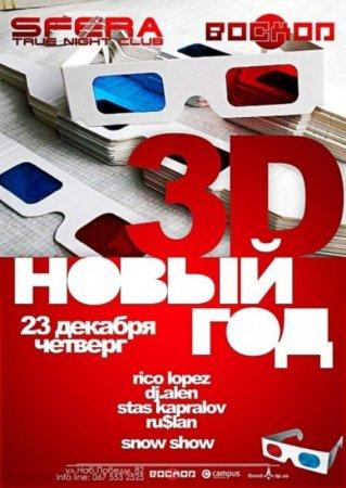 23 декабря, *PRIVATE PARTY*: 3D Вечеринка! 3D Новый Год! @ SFERA
