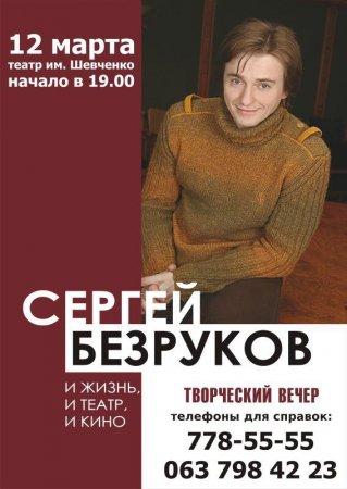 12 марта, Творческий вечер Сергея Безрукова, Театр им. Шевченко