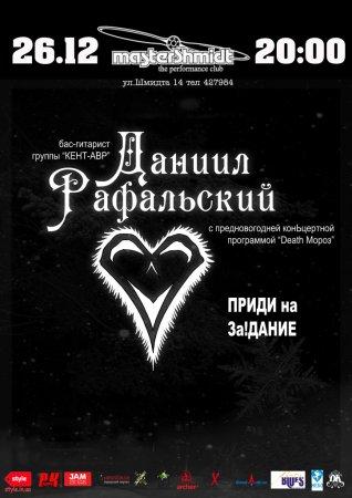 26 декабря, За!ДАНИЕ, Мастер Шмидт