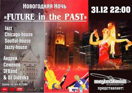 31 декабря,Новогодняя ночь FUTURE in the PAST, Клуб MasterShmidt