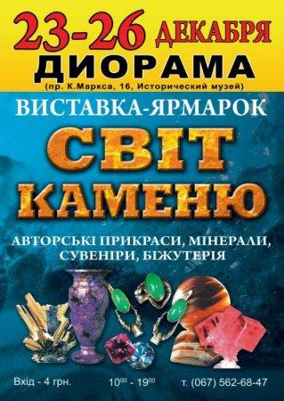 23 - 26 декабря, Выставка камней, Диорама