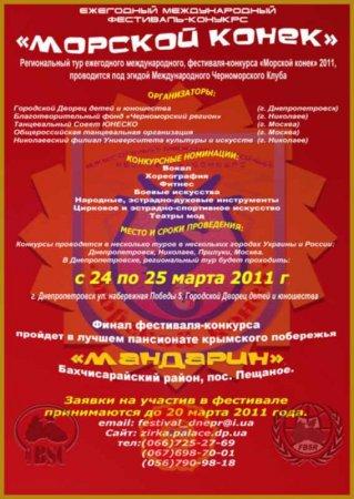 24 - 25 марта, Международный фестиваль Морской конек 2011, Дворец детей и юношества