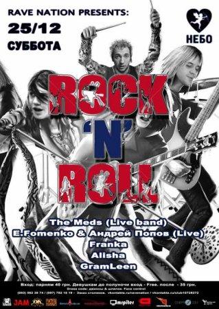 25 декабря, Rock`n`Roll party @ НЕБО