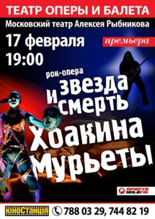 17 февраля, Рок-опера «Звезда и смерть Хоакина Мурьеты», Оперный