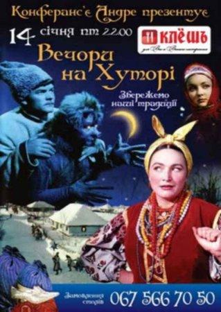 14 января, Этно-вечеринка, «ВЕЧЕРА НА ХУТОРЕ»