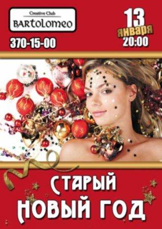 13 января, Старый Новый год, Бартоломео