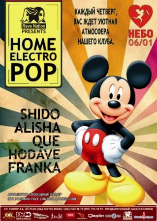 06/01 - Home Electro Pop! @ НЕБО