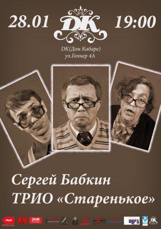 28 января, Сергей Бабкин и Акустическое трио, Мастер Шмидт