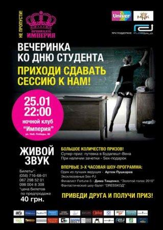 25 января, День Студента, НК «Империя»
