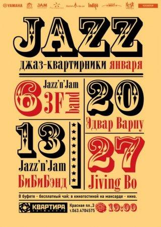 13 января, Cтарый Новый год с BE BE BAND в днепропетровской «КВАРТИРЕ»
