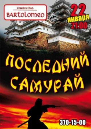 22 января, Последний самурай, Bartolomeo