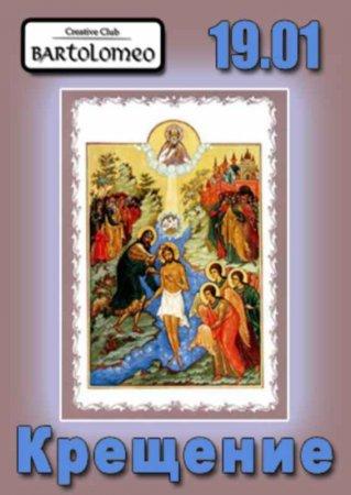 19 января, Крещение, Bartolomeo