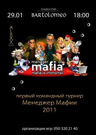29 января, Турнир Manager of Mafia, Bartolomeo
