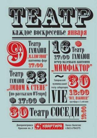 16 января, Театральный вечер маленьких пантомим театра «Гамаюн»