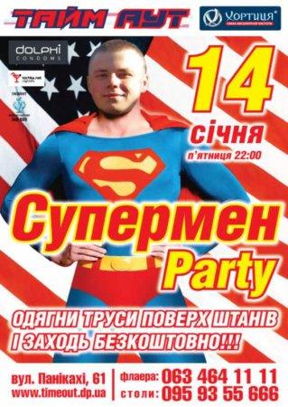 14 января, Супермен Party, Тайм-Аут