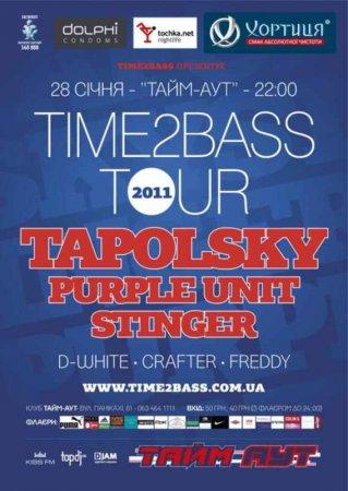 28 января, TIME2BASS TOUR 2011, Тайм - Аут