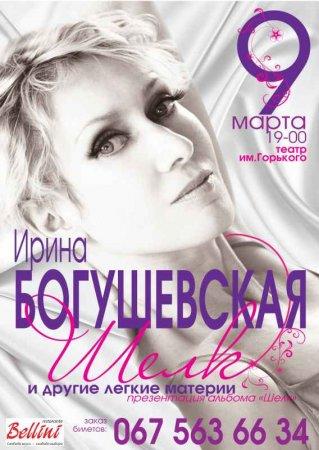 9 марта, Концерт Ирины Богушевской с презентацией альбома Шелк