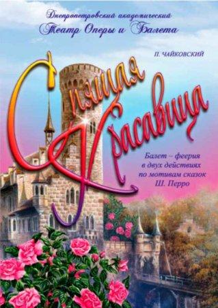 22 января, Балет Спящая красавица Музыка: П.Чайковский