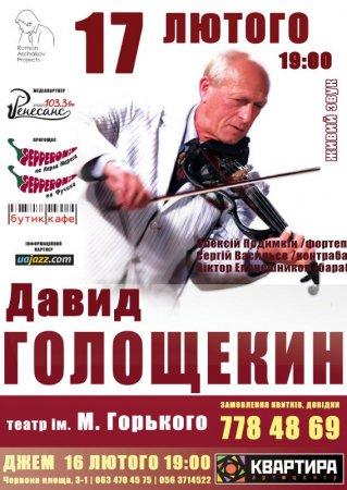 17 февраля, Концерт знаменитого джазмена Давида Голощекина