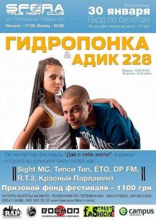 30 января, Гидропонка и 228 + SIGHT MC + Типси Тип + ЁТО