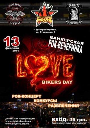 13 февраля, Байкерская LOVE вечеринка, Рок-кафе