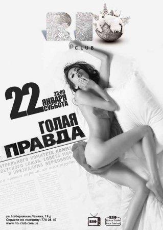 22 января, ГОЛАЯ правда, RIio the club