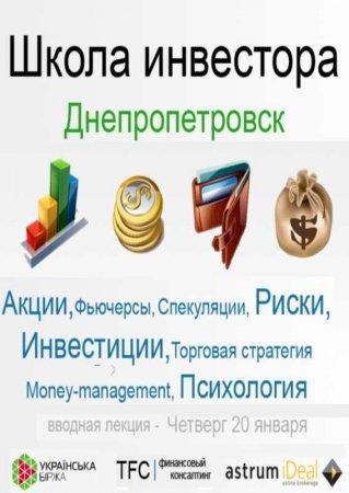20 января, Школа инвестора. Практический курс