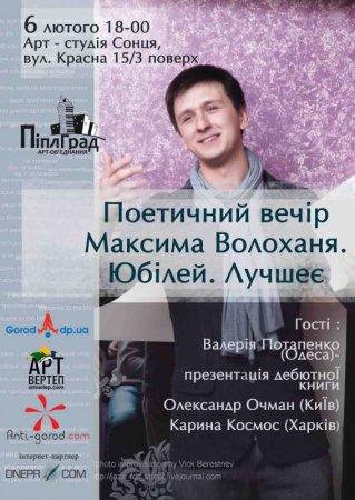 6 лютого, Поетичний вечір Максима Волоханя «Юбілєй. Лучшеє»