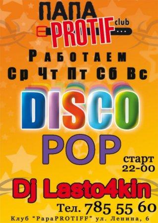 Среда, четверг, пятница, суббота, воскресенье, Disco POP