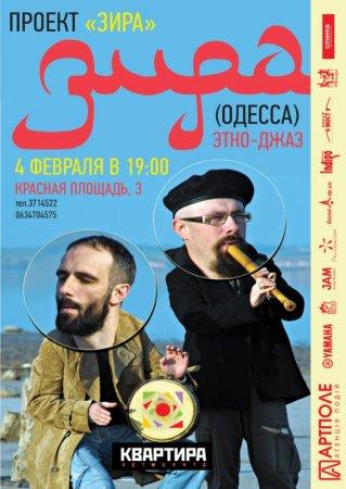 4 февраля, Этно-джаз от группы ЗIРА в Квартире