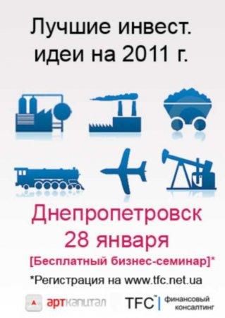 28 января, т бесплатный семинар «Инвестиционный гид на 2011. Во что вкладывать деньги в Украине»