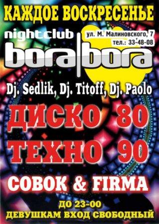 Каждое воскресенье, Вечеринка Диско 80 Техно 90, Bora Bora