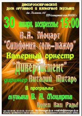 30 января, Симфония соль-мажор