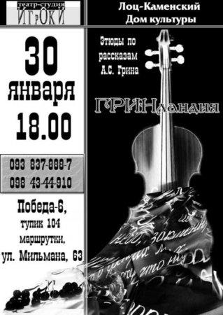 30 января, Спектакль ГРИНландия, Лоц-Каменский ДК